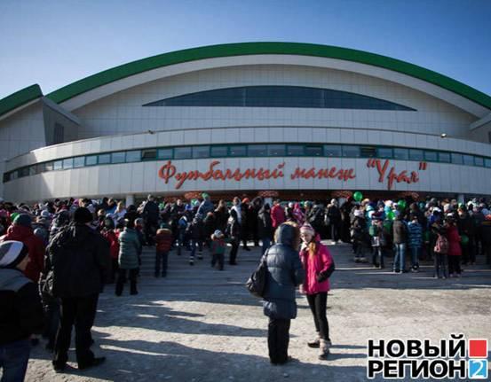 俄罗斯叶卡捷琳堡市室内足球场正门