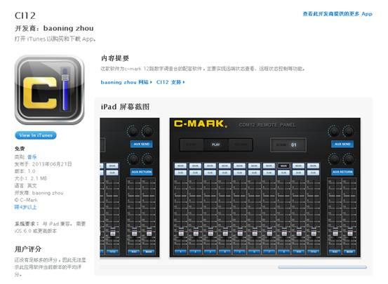 音台操控AppCi 12的截图