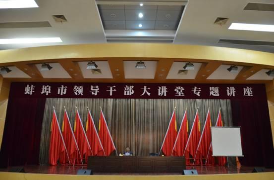 蚌埠市政府报告厅是蚌埠市最重要的会议中心之一