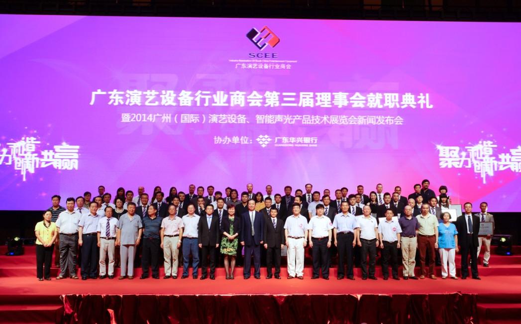 广东演艺设备行业商会第三届理事会成员合照