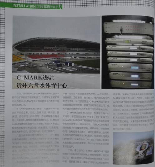 《世界音响》专题报道C-MARK贵州六盘水体育中心扩声系统工程