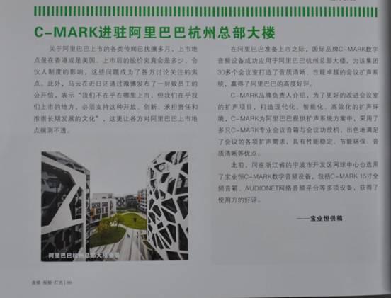 《CAOO1》专题报道C-MARK进驻阿里巴巴杭州总部大楼