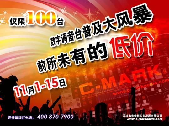 C-MARK双11真情放送 专业音响购物狂欢节