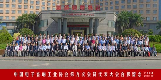 中国电子音响工业协会第九次会员代表大会代表合影