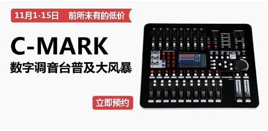 C-MARK数字调音台普及大风暴