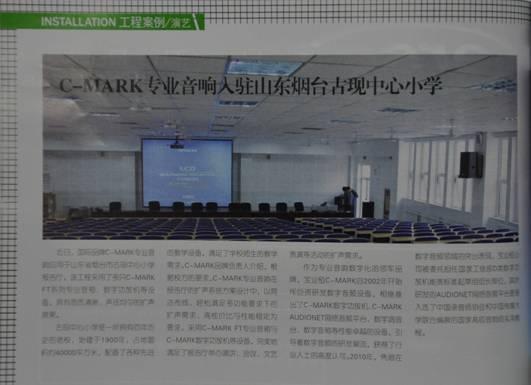 世界音响》(《WORLD SHOW》)2013年11月刊P70报道内容