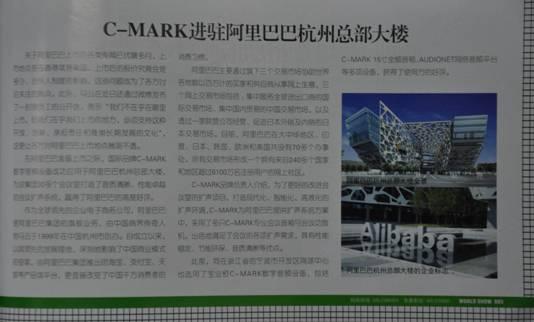 《世界音响》(《WORLD SHOW》)2013年11月刊P85报道内容