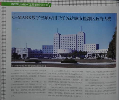 《世界音响》(《WORLD SHOW》)2013年11月刊P88报道内容