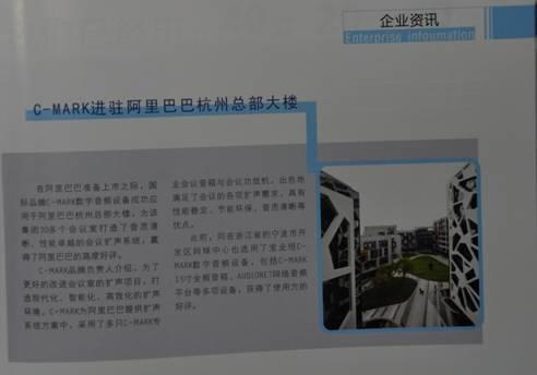 《市场聚集》杂志2013年10月刊<C-MARK进驻alibaba总部大楼>P29的报道内容