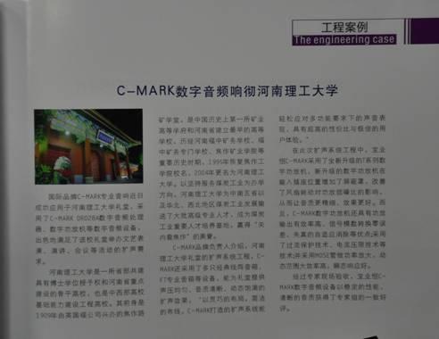 《市场聚集》杂志2013年10月刊《C-MARK响彻河南理工大学》P47的报道内容