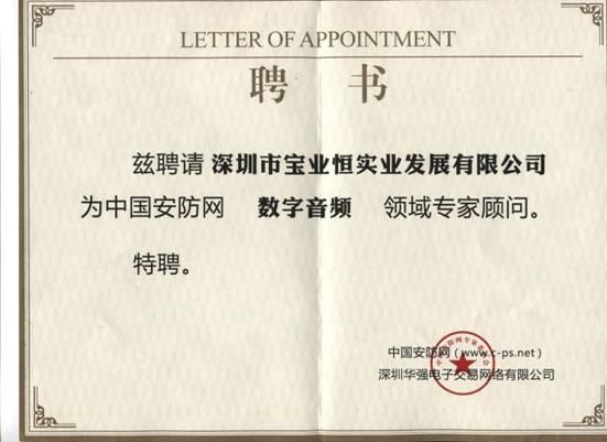 宝业恒公司被中国安防网聘请为数字音频领域专家顾问
