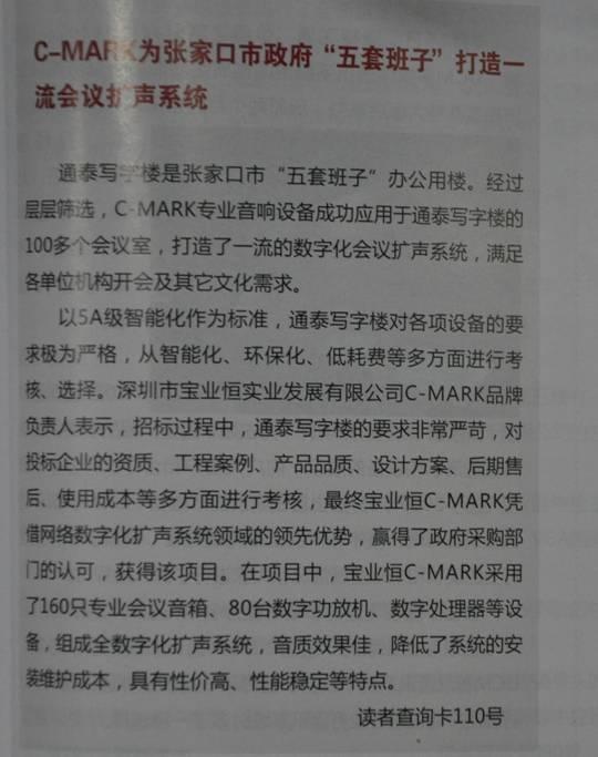 《专业视听》杂志2013年8月刊P71报道内容