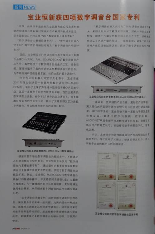 《CAOO1》杂志2013年11月刊P34报道内容