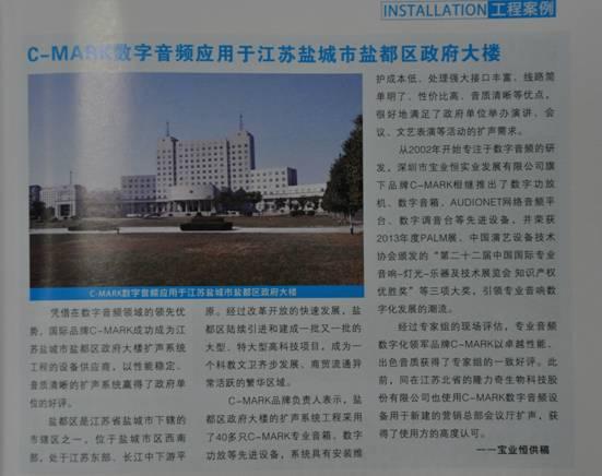 《CAOO1》杂志2013年11月刊P69报道内容