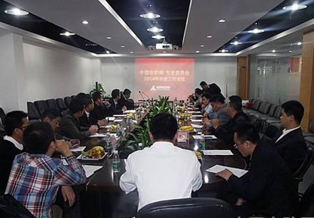 中国安防网专家委员会2014年年度工作会议现场