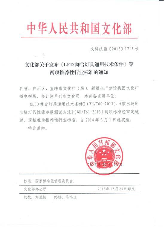 学问部关于发布《LED舞台灯光通用技术条件》等两项推荐性行业标准的通知