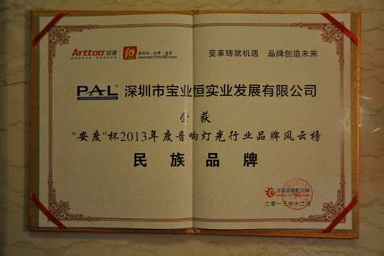 """宝业恒公司PAL品牌荣获""""十佳民族品牌"""""""