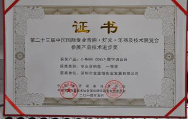 C-MARK CDM24数字调音台荣获一等奖