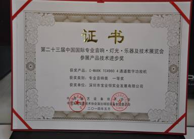 C-MARK TC4960四通道数字功放机荣获一等奖
