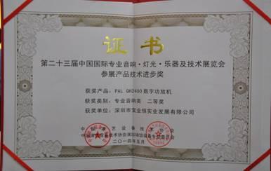 PAL  QH2400数字功放机荣获二等奖