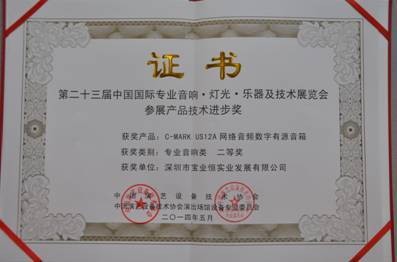 C-MARK US12A网络音频数字有源音箱荣获二等奖